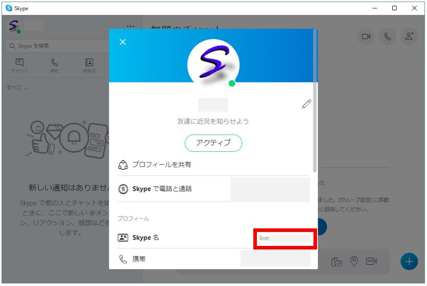 Skype(スカイプ)のインストールとSkypeIDの確認方法 | MAIL de AfiRe:LIFE